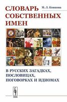 Словарь собственных имен в русских загадках, пословицах, поговорках и идиомах