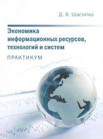 Экономика информационных ресурсов, технология и систем. Практикум