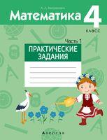 Математика. 4 класс. Практические задания. Часть 1