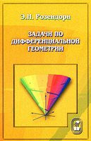 Задачи по дифференциальной геометрии