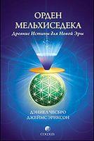 Орден Мельхиседека