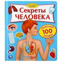 Секреты человека. 100 секретных окошек