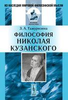 Философия Николая Кузанского