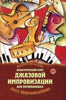 Практический курс джазовой импровизации для начинающих
