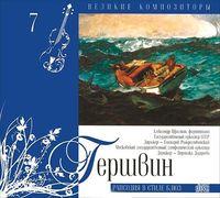 Великие композиторы. Том 07. Гершвин. Рапсодия в стиле блюз (+ CD)
