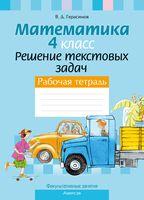 Математика. 4 класс. Решение текстовых задач. Рабочая тетрадь. Факультативные занятия