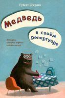 Медведь в своем репертуаре. Истории, которые хорошо читать вслух