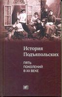 История Подъяпольских. Пять поколений в ХХ веке