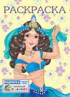 Восточная принцесса. Раскраска