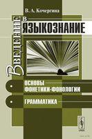 Введение в языкознание. Основы фонетики-фонологии. Грамматика