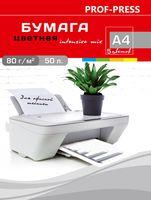 """Набор бумаги цветной """"Intensive"""" (А4; 50 листов; 5 цветов)"""