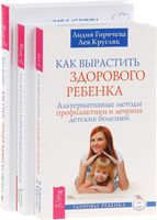 Как стать лучшей мамой на свете? Как воспитать в себе хорошего родителя. Как вырастить здорового ребенка. Альтернативные методы профилактики и лечения детских болезней (комплект из 3-х книг)
