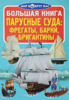 Большая книга. Парусные суда: фрегаты, барки, бригантины