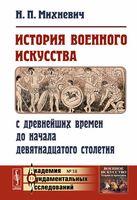 История военного искусства с древнейших времен до начала девятнадцатого столетия (м)