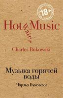 Музыка горячей воды (м)