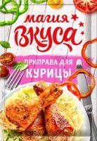 "Приправа для курицы ""Магия вкуса"" (15 г)"
