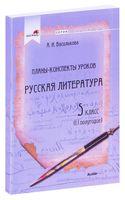 Планы-конспекты уроков. Русская литература. 5 класс (II полугодие)