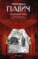 Бумажный театр. Роман-антология, или Современный мировой рассказ
