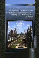 Принципы технологии основного органического и нефтехимического синтеза