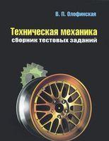 Техническая механика. Сборник тестовых заданий