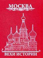 Москва. Вехи истории