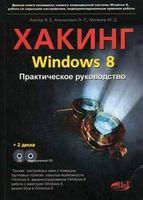 Хакинг Windows 8. Практическое руководство (+ CD)