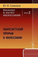 Введение в науку философии. Книга 3. Марксистский прорыв в философии