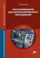 Программирование для автоматизированного оборудования