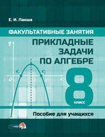 Прикладные задачи по алгебре. 8 класс