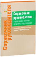 Справочник руководителя учреждения общего среднего образования. Организация и проведение педагогических советов