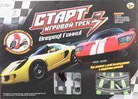 """Игровой набор """"Автотрек Старт"""" (арт. ZYC-0622-1)"""