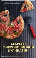 Секреты микроволновой кулинарии