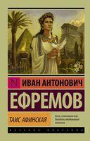 Таис Афинская (м)