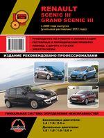 Renault Scenic III / Renault Grand Scenic III с 2009 г. (+рестайлинг 2012 г.) Руководство по ремонту и эксплуатации