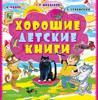 Хорошие детские книги (Комплект из 3-х книг)