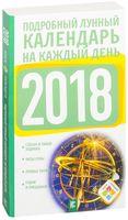 Подробный лунный календарь на каждый день 2018 года