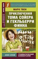 Приключения Тома Сойера и Гекльберри Финна (м)