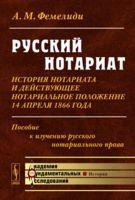 Русский нотариат. История нотариата и действующее нотариальное положение 14 апреля 1866 года (м)