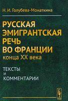 Русская эмигрантская речь во Франции конца XX века