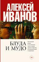 Блуда и МУДО (м)
