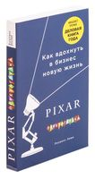 PIXAR. Перезагрузка. Гениальная книга по антикризисному управлению (м)
