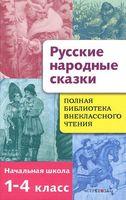 Русские народные сказки. Полная библиотека внеклассного чтения. Начальная школа 1-4 класс