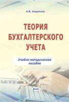 Теория бухгалтерского учета. Учебно-методическое пособие