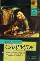 Правдивая история Лилли Стьюбек (м)