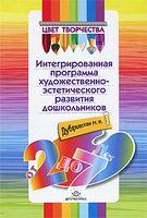 Цвет творчества. Интегрированная программа художественно-эстетического развития дошкольников от 2 до 7 лет