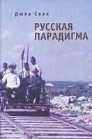 Русская парадигма