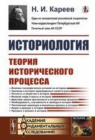 Историология. Теория исторического процесса