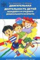 Двигательная деятельность детей младшего и среднего дошкольного возраста