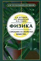 Физика. Том 3. Строение и свойства вещества (в 3 томах)