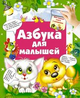 Азбука для малышей